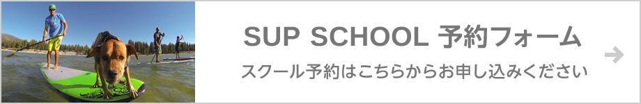 SUP SCHOOL 予約フォーム